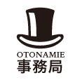 OTONAMIE事務局