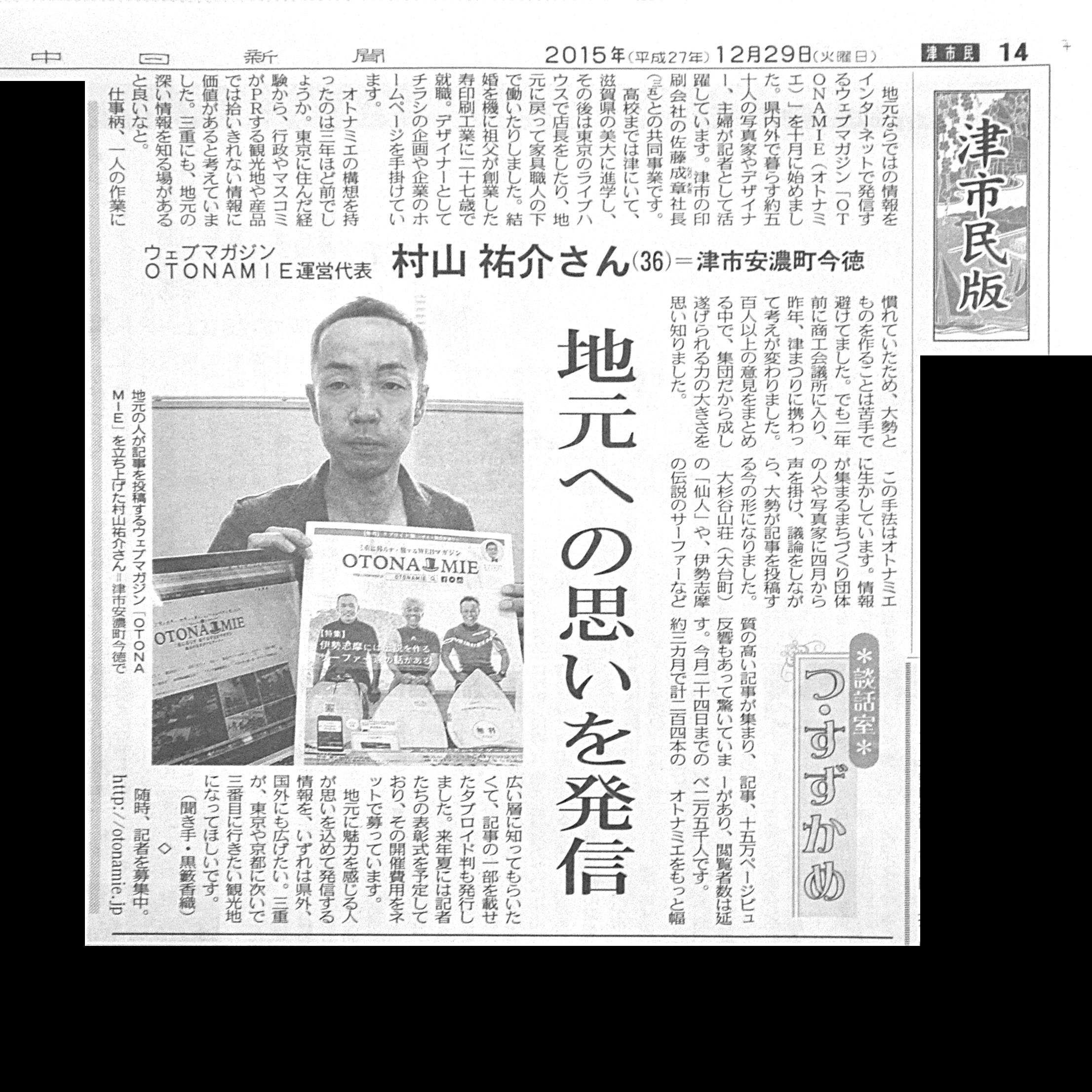 201512中日新聞