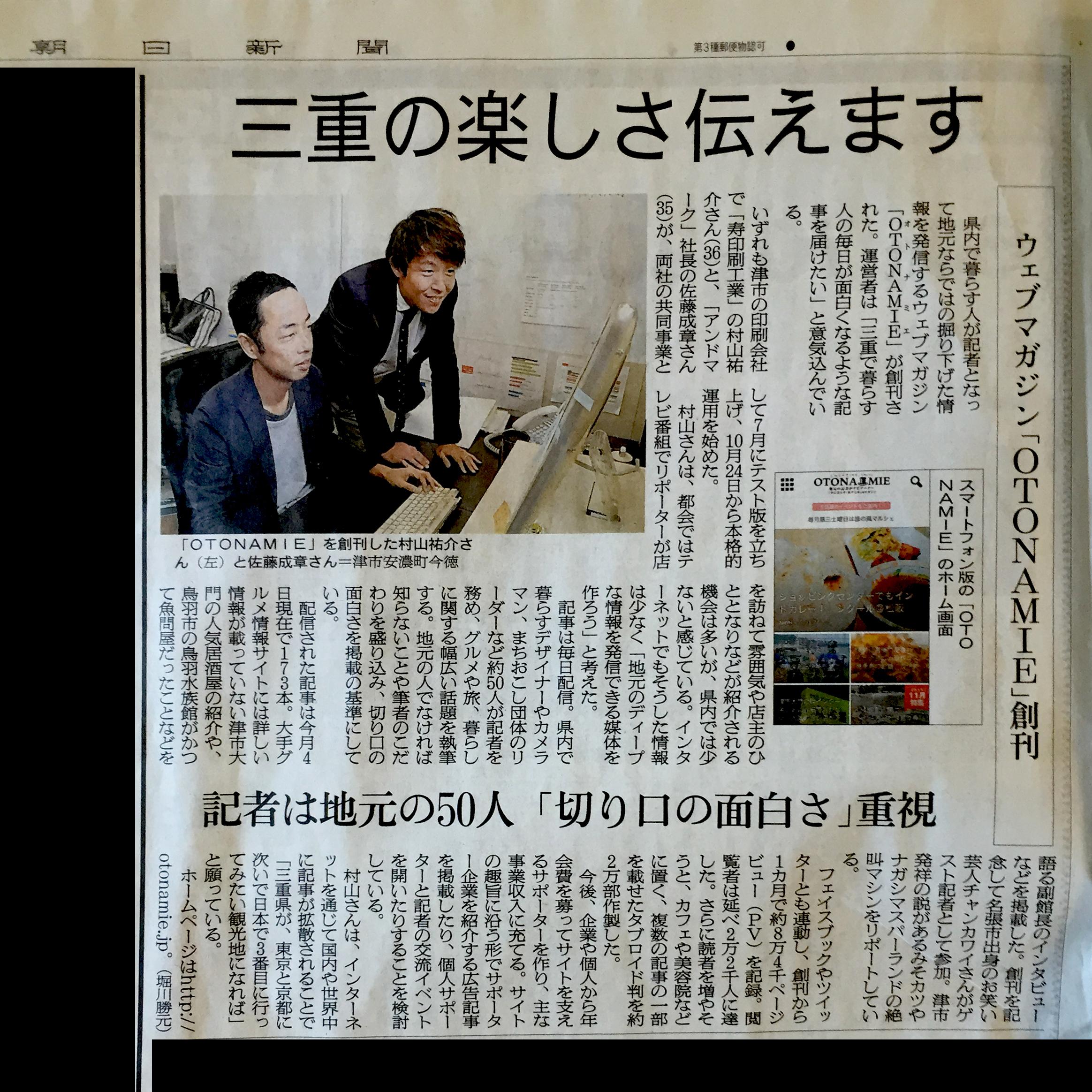 151207朝日新聞
