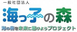 海っ子ロゴ