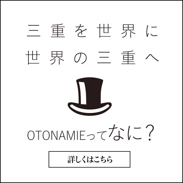 OTONAMIEって何なの?