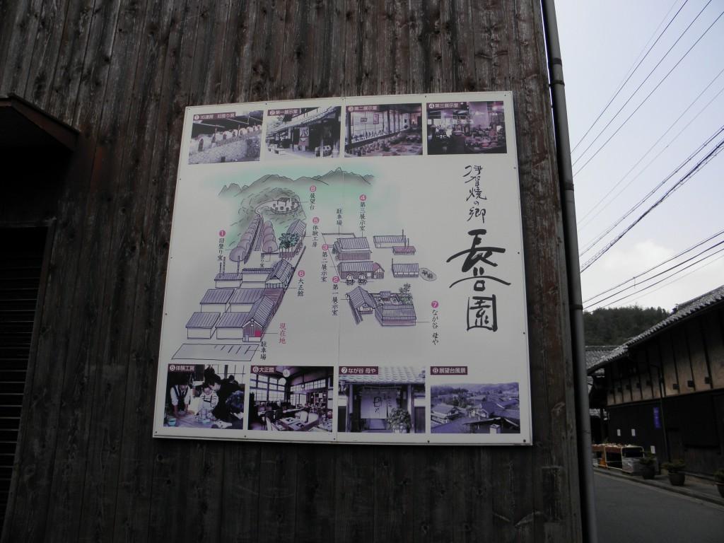 長谷園の案内図