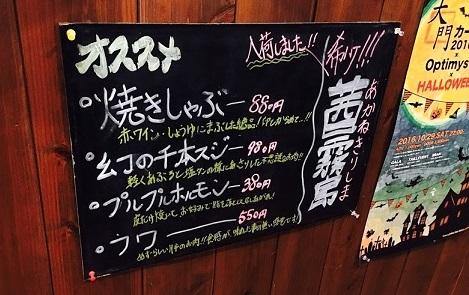 ▲ファ――― 550円