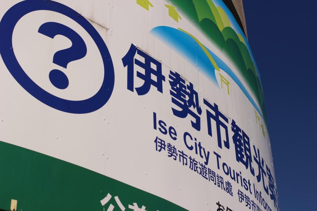 外宮バス停前広場のそばにある、外宮前観光案内所。こちらではレンタサイクルを行っている。