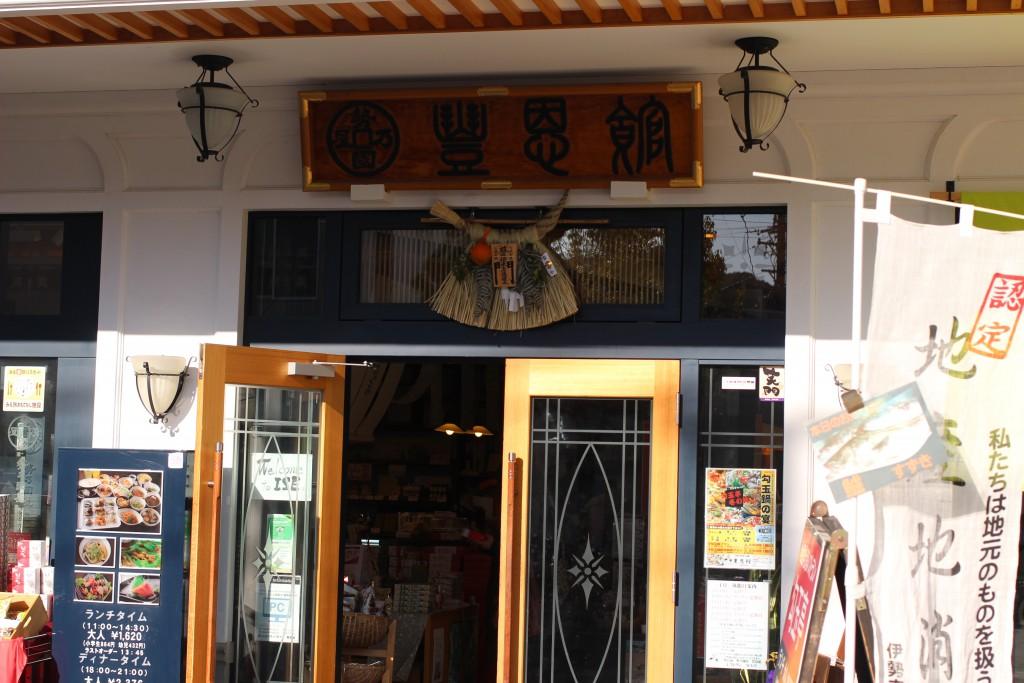豊恩館1階の売店。入口近くには立ち飲み空間、2階にはレストランが併設。