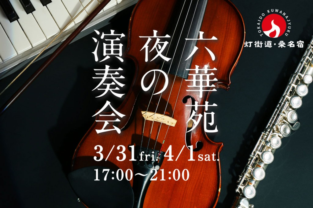22 tokaido_concert