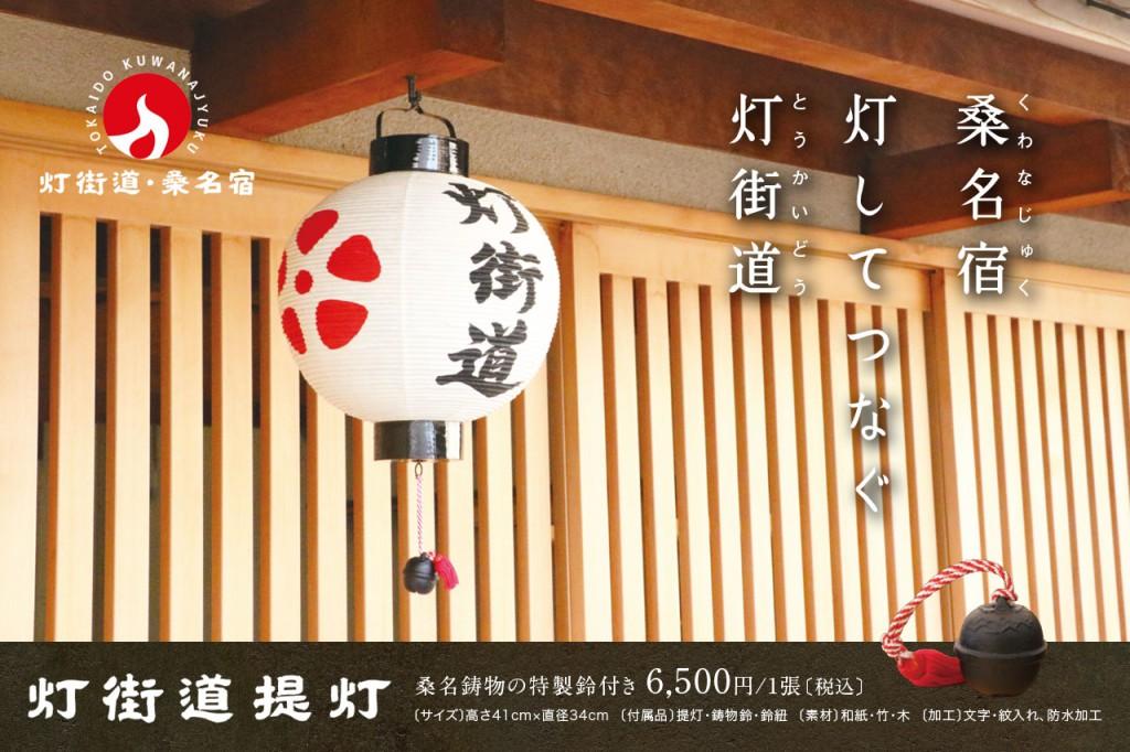 28 tokaido_chochin