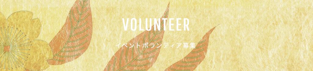 26 ボランティア募集
