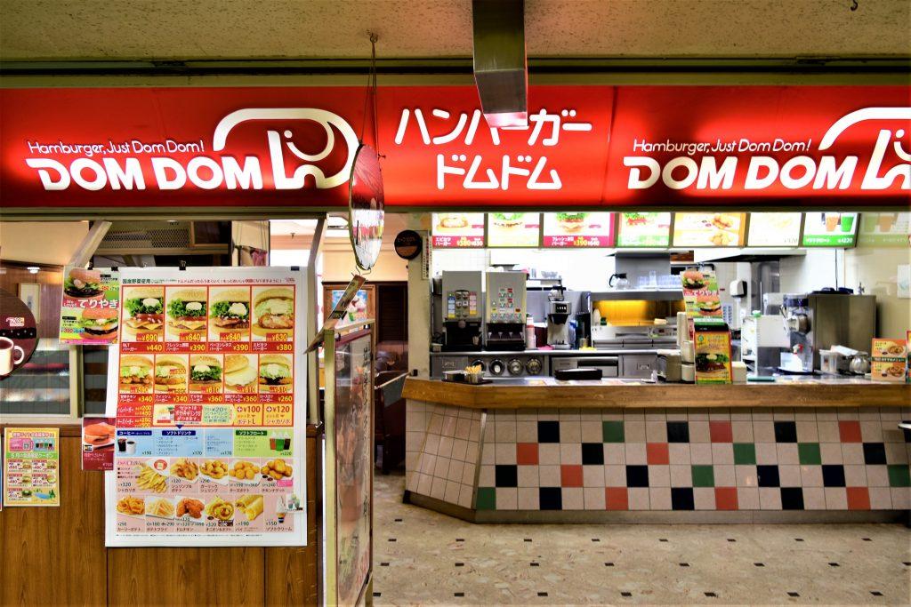 バーガー 店舗 ドムドム