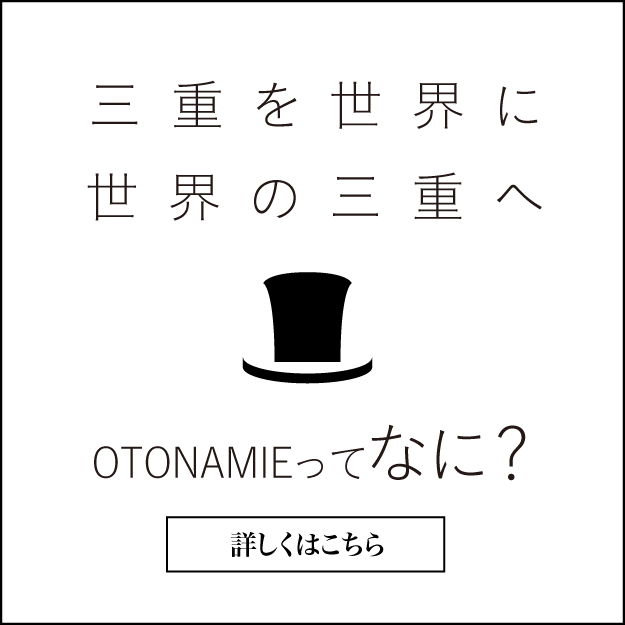 OTONAMIEって何なの?