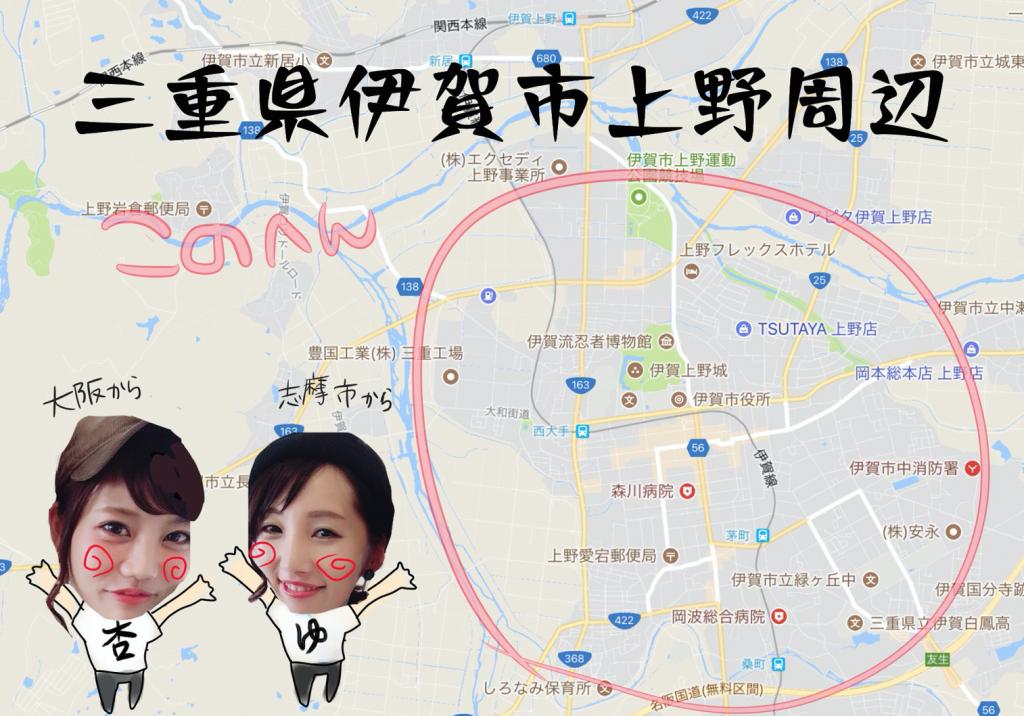 だいたい上野市周辺に集合してみた