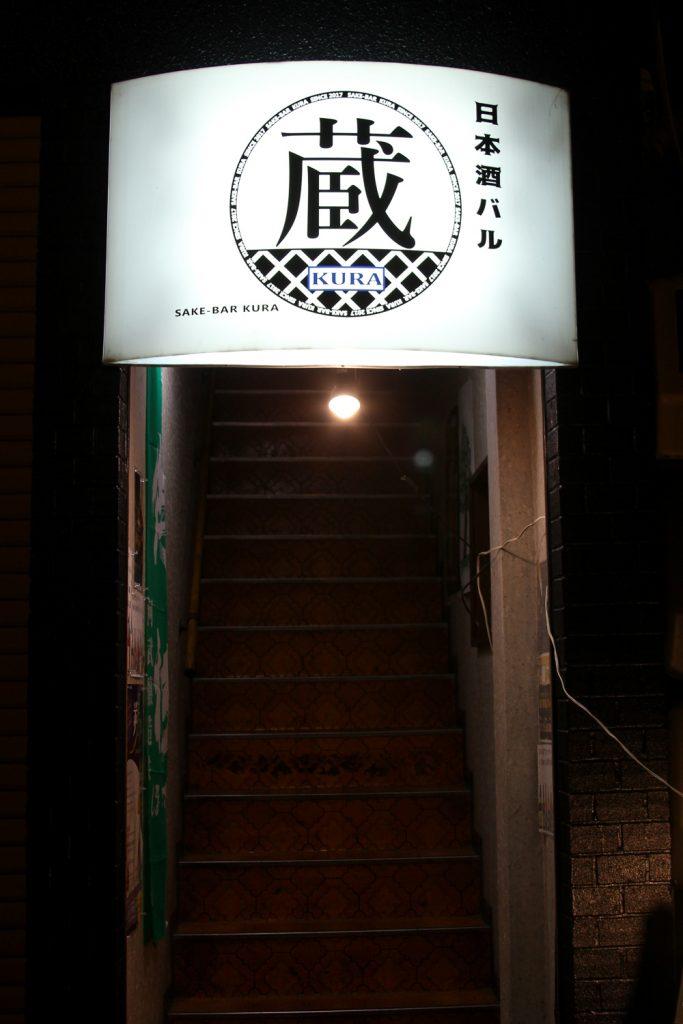 日本酒バル「蔵」7