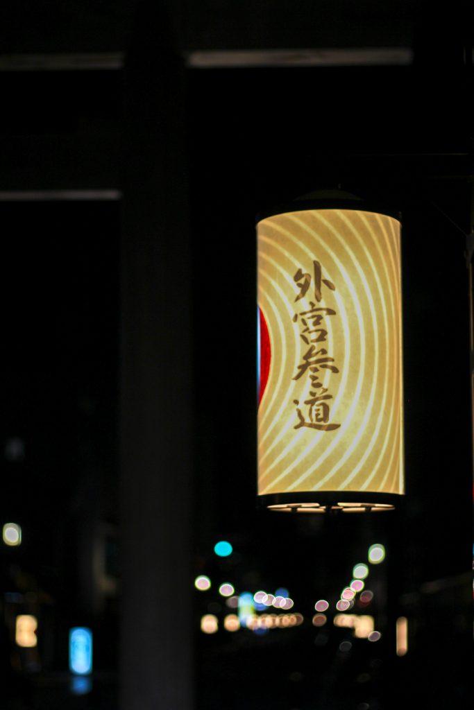 夜の外宮参道3