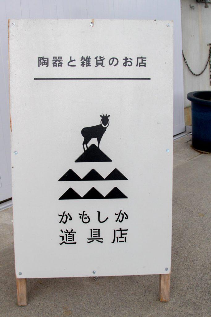かもしか道具店4