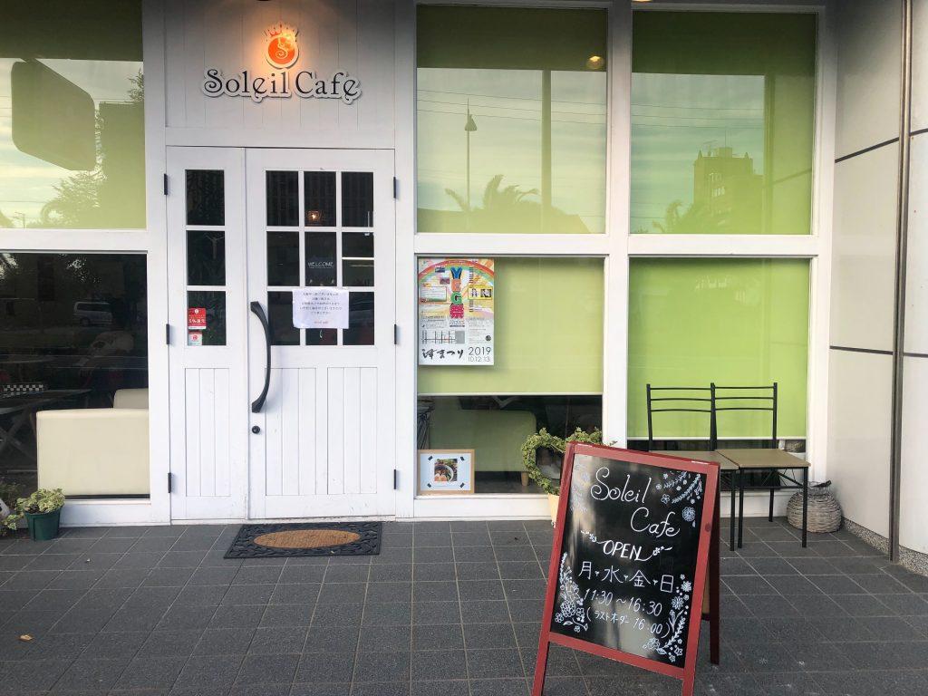 ソレイユカフェ
