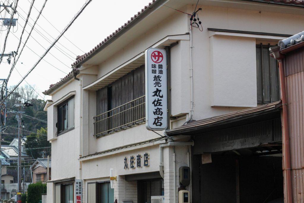 鳥羽市藤野郷で暮らす杉田さんとまち歩き 丸佐商店