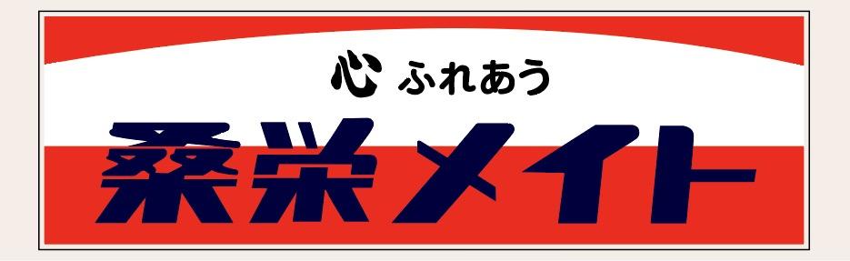 """""""桑栄メイトに関する記事一覧"""""""